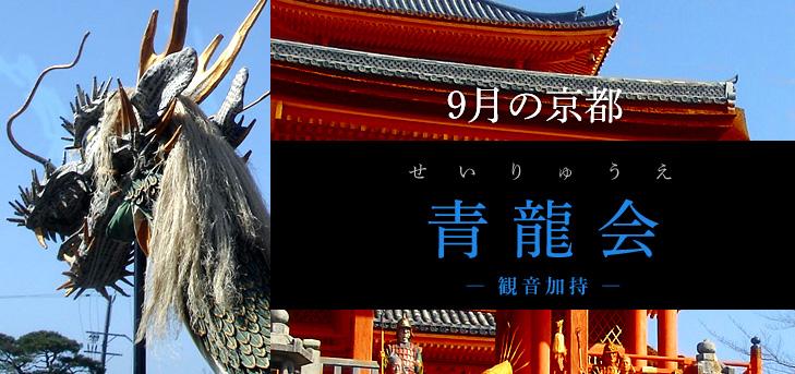120827_kyo_seiryu.jpg