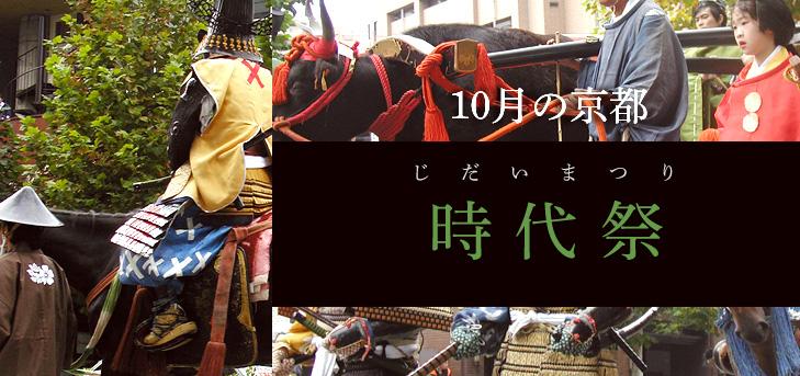 121001_kyo_jidaima3.jpg