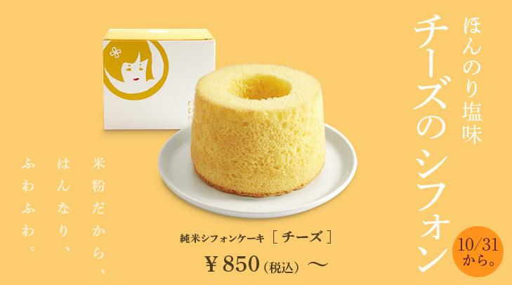 121030_sifon_cheese_restrt.jpg