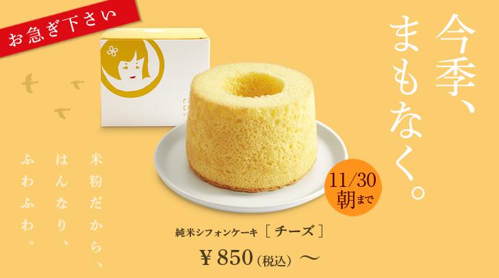 121130_sifon_cheese_fin.jpg