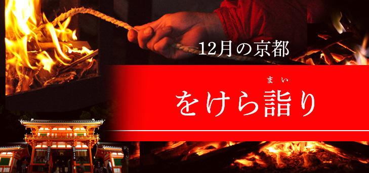 121201_kyo_okera3.jpg