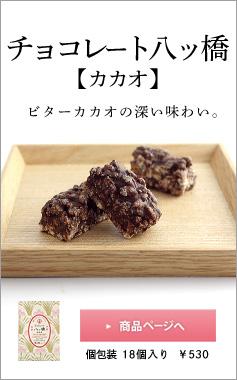 130115_vt_sweets_ko3_cacao.jpg