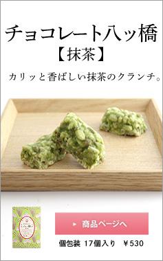 130115_vt_sweets_ko3_matcha.jpg