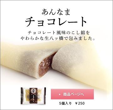 130115_vt_sweets_ko4_anna_choco.jpg