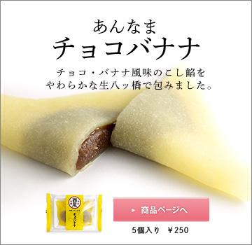 130115_vt_sweets_ko4_anna_chocobana.jpg