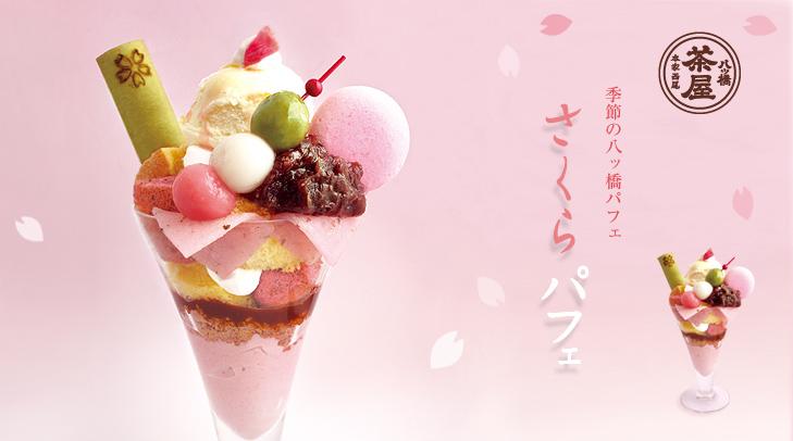 130315_chaya_pafe_sakura_str.jpg
