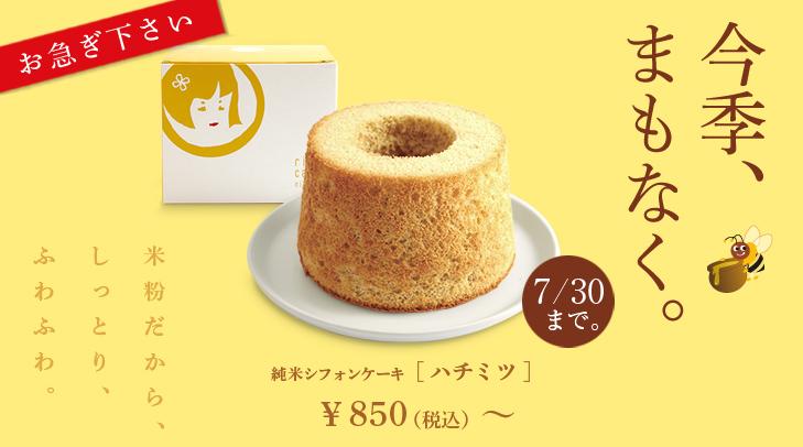 130730_sifon_hachimitsu_fin.jpg