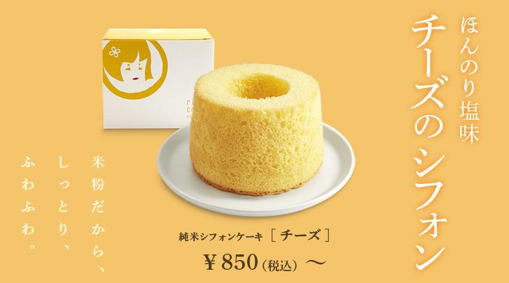 131031_sifon_cheese_restrt.jpg