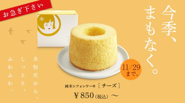131130_sifon_cheese_fin.jpg