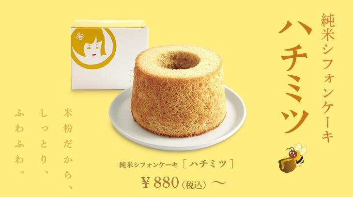 140529_sifon_hachimitsu_strt.jpg