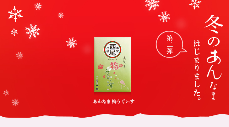 141201_fuyu_restr3.jpg
