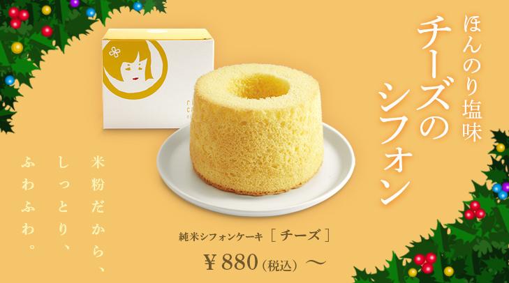 141201_sifon_cheese_restrt.jpg