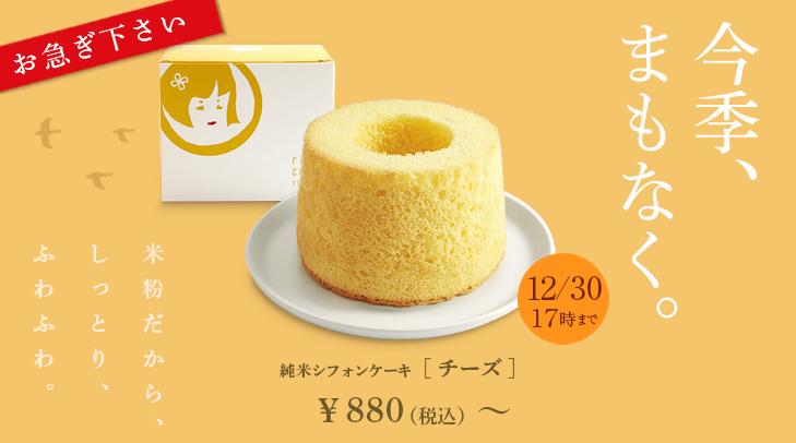 141230_sifon_cheese_fin.jpg