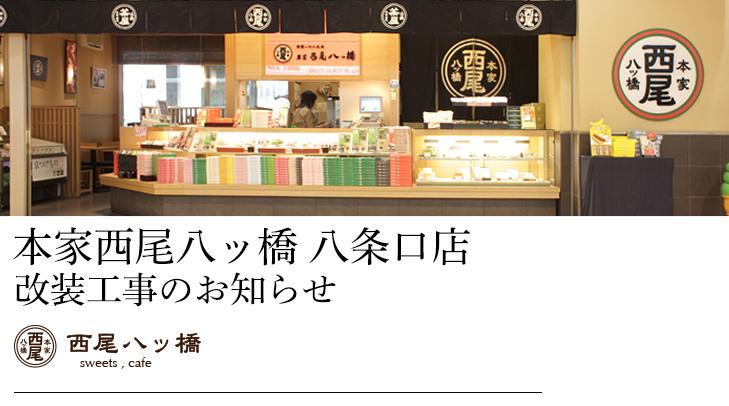 151126_8jo_kaiso-2.jpg