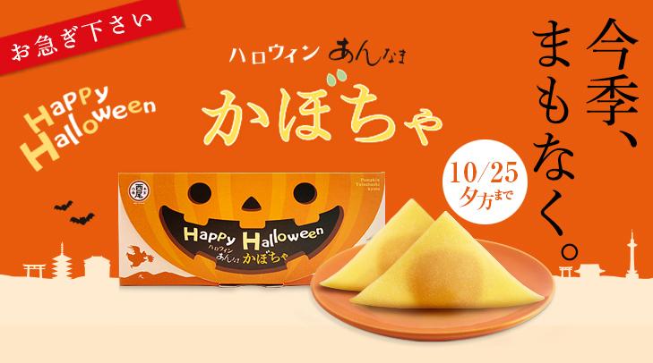 161024_halloween_kabocha_fin.jpg