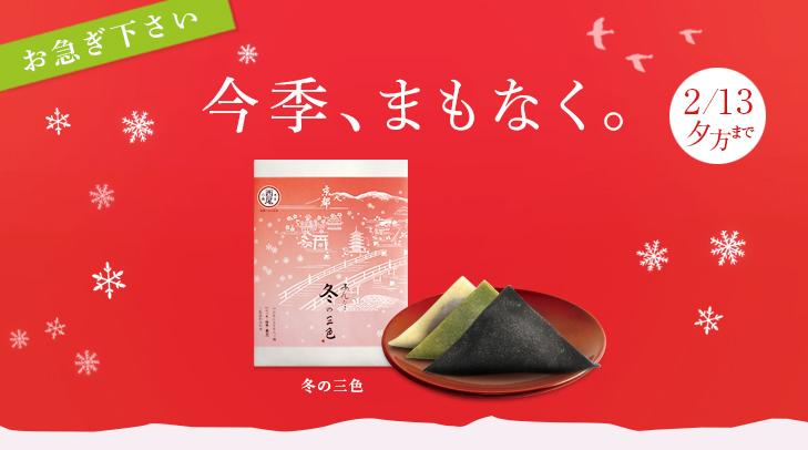170208_fuyu_fin2.jpg