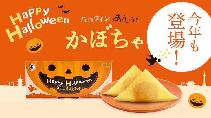 170929_halloween_kabocha_strt.jpg