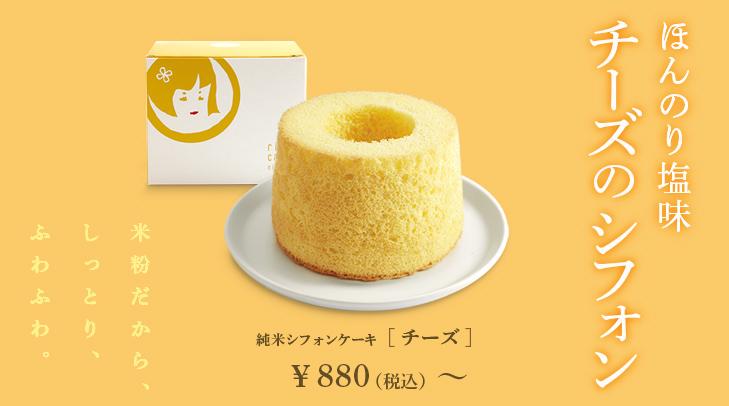 171030_sifon_cheese_restrt.jpg