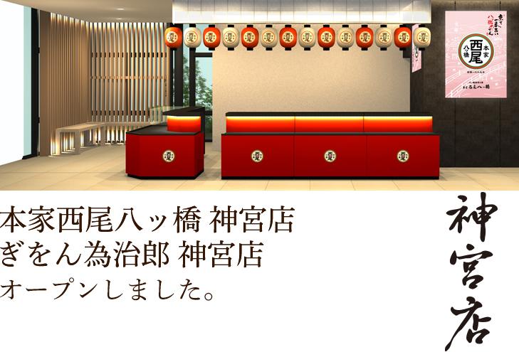 171220_jingu_open.jpg