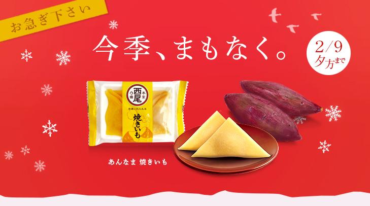 180205_yakiimo_fin.jpg