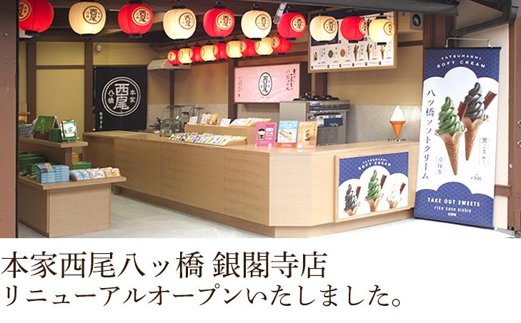180829_ginkaku_rn.jpg
