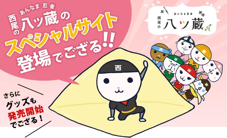 あんなま忍者 「西尾の八ッ蔵」スペシャルサイト登場!八ッ蔵グッズも発売開始!