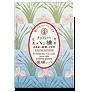【こちらもどうぞ】<br>チョコレート八ッ橋[カカオ・抹茶・イチゴ]