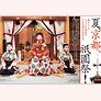 八ッ橋だより 2007年6月22日「婦人画報に祇園祭の情報が掲載されました」