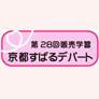 【京都すばるデパート】<br>2014年11月15日(土)・16日(日)