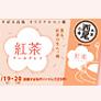 2011年11月16日 高校生八ッ橋「紅茶 アールグレイ」が完成! いよいよ京都すばるデパートにて販売です!