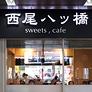 八ッ橋茶屋「八条口店」