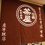 <b>八ッ橋茶屋 [麺処]産寧坂店</b><br>石畳が美しい産寧坂に面したお店。八ッ橋茶屋オリジナルの鶏そばの他、うどんやお蕎麦のメニューも充実しています。